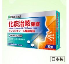 化痰治咳藥錠