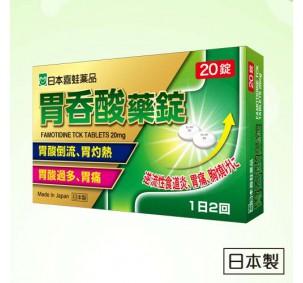 胃呑酸藥錠