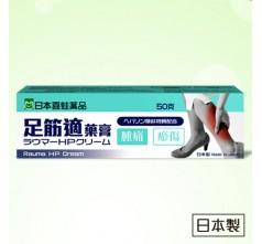 足筋適藥膏